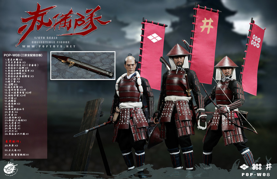 Pop Toys - Ashigaru - Combination Version