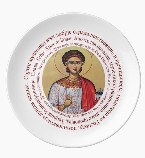 Porcelain Kolach Plate- Sveti Stefan (St. Stephen)