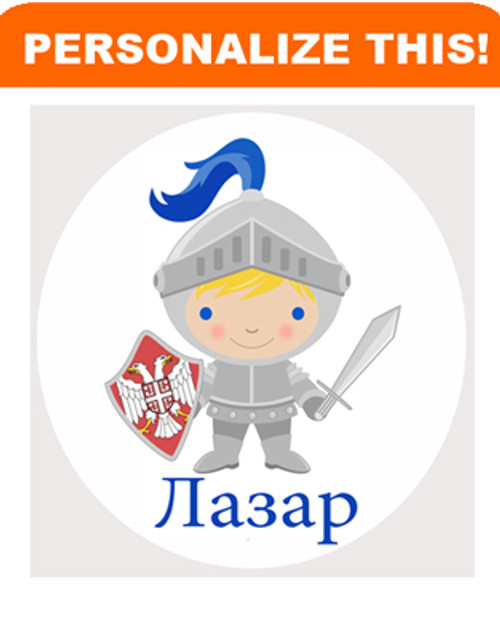 Personalized Wall Cling: Serbian Knight Design- ANY LANGUAGE!