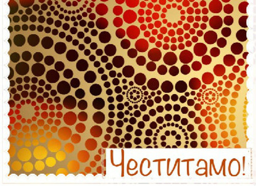 "Serbian Congratulations ""Честитамо!"" Greeting Cards: Set of 10"