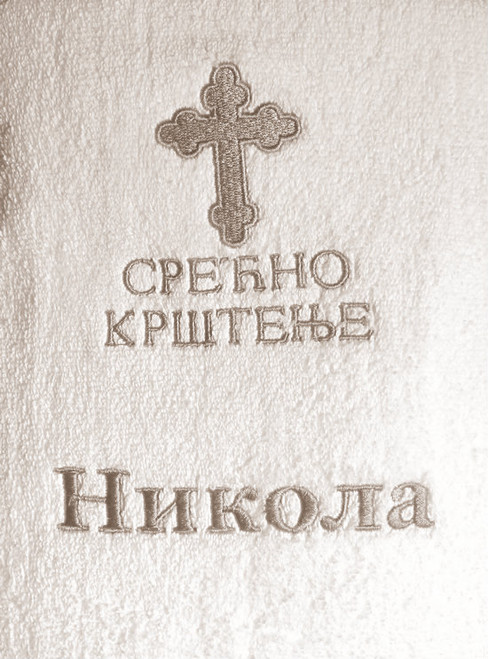 Embroidered Baptismal Towel (Bath Size): Serbian PERSONALIZED- Silver