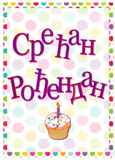 Serbian Birthday Greeting Card Orthodoxgifts