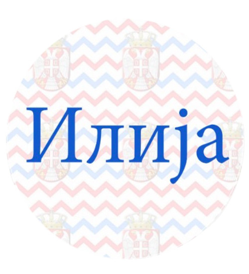 Personalized Wall Cling: Serbian Grb Design- ANY LANGUAGE!