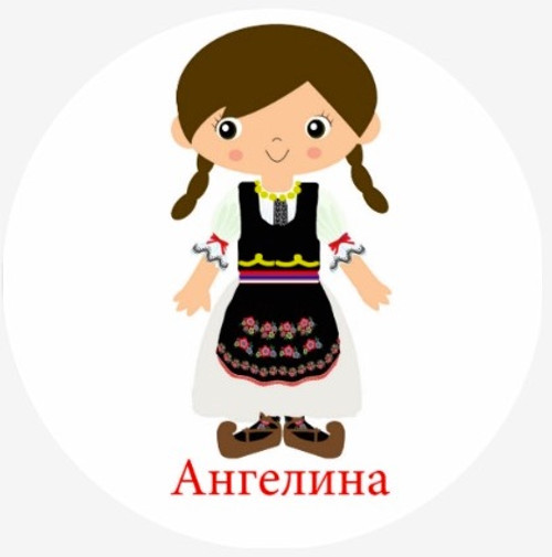 Personalized Wall Cling: Serbian Girl Dancer Design- ANY LANGUAGE!