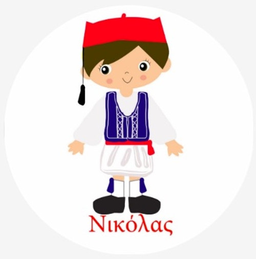 Personalized Wall Cling: Greek Boy Design- ANY LANGUAGE!