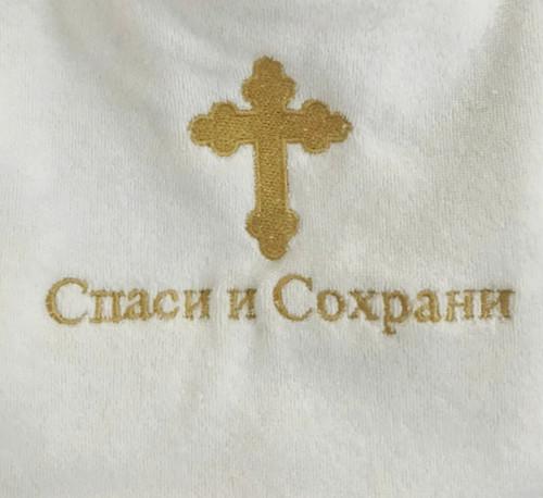 Embroidered Baptismal Towel (Bath Size): Спаси и Сохрани