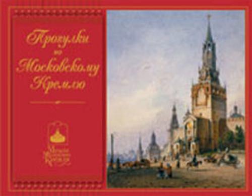 Strolls Inside Moscow Kremlin in English