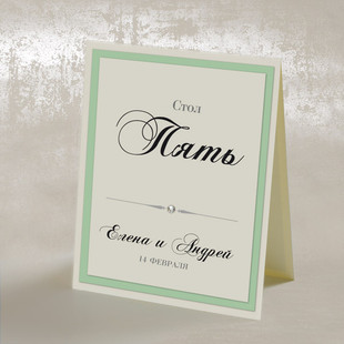 Colour Frame Ivory - Spring Green