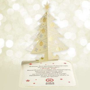 3-d Real Tree Pearl Ivory