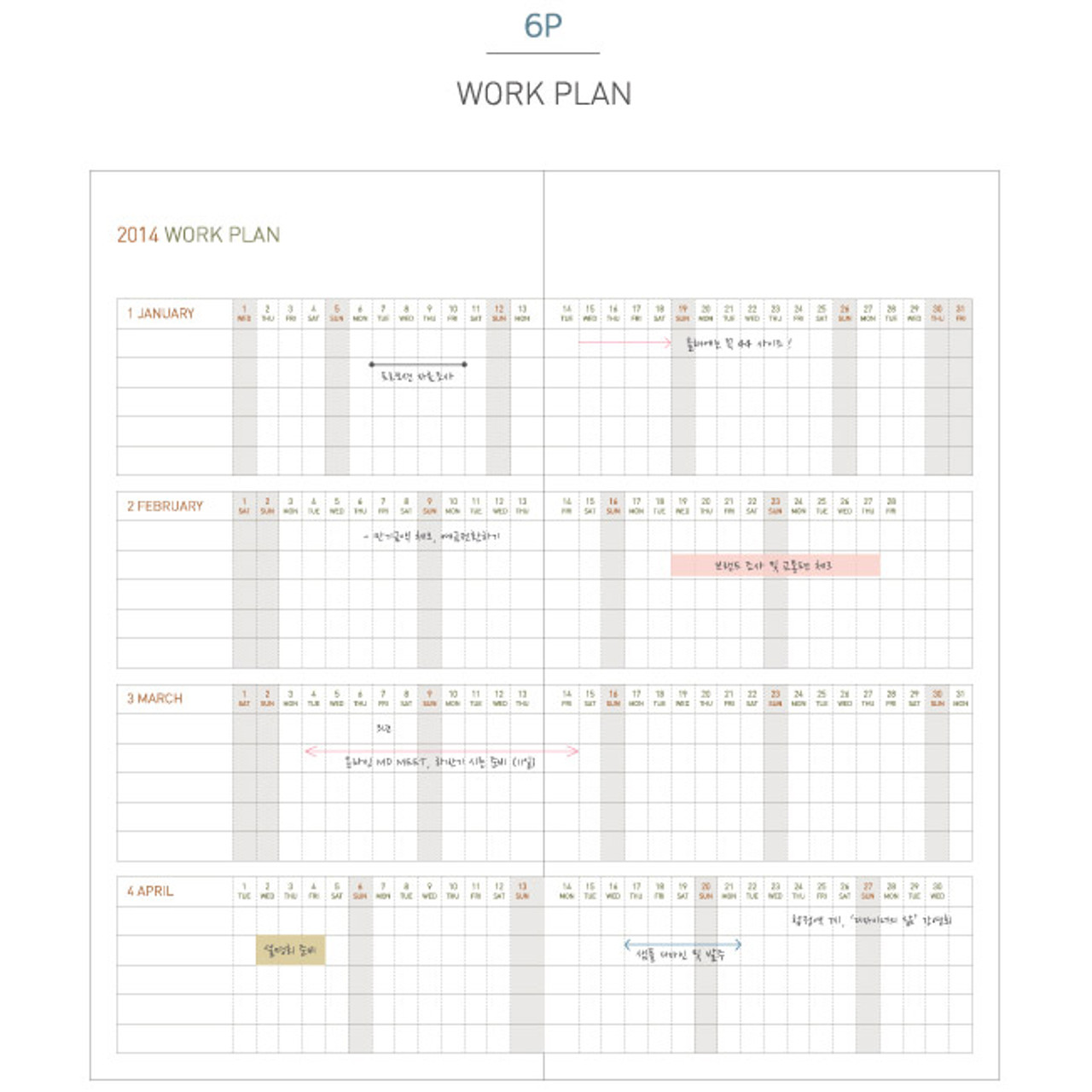 2014 Monopoly Monthly appointment small dated planner