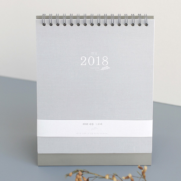 Hello 2018 Spiral Bound Desk Calendar