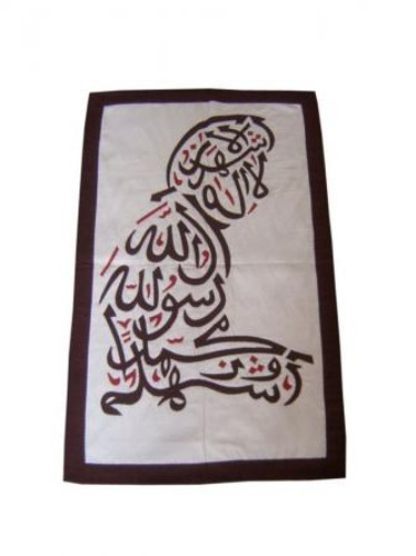 Arabic Calligraphy Islamic Art Koran Quran Wall Hanging