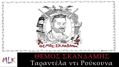 THEMOS SKANDAΜIS ΤΟ ΣΠΙΤΙ ΜΟΥ CD