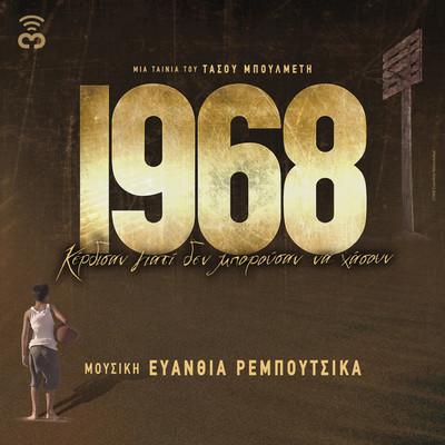 1968 EVANTHIA REMBOYTSIKA music of FILM cd