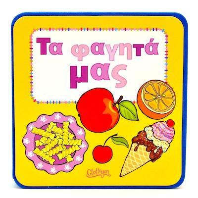 Τα φαγητά μας Our Food Toddler Book
