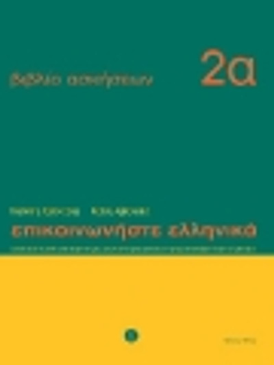 workbook 2a
