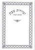 Zemiros Shabbos Benching And Zemiros Hebrew (Border Design Gold Or Silver Imprint) 80 Pages