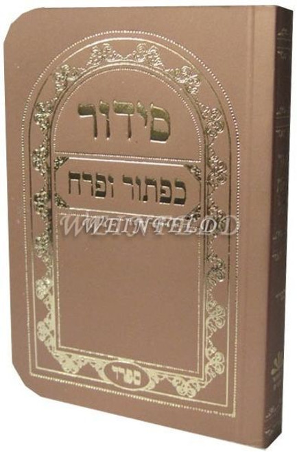 Siddur - Weekdays Pocket Size Sefard (Not Sefardi) Gold Paperback Hebrew Siddur W/ Tehillim