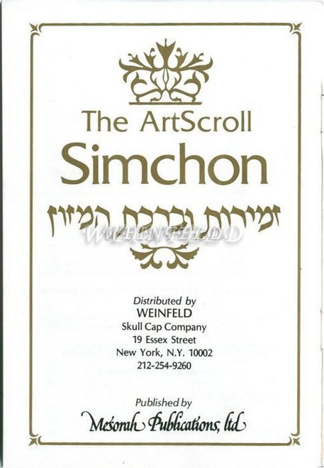 Artscroll Popular Simchon Moire Cover Benching And Zemiros Hebrew - Gold - (Blank Cover)