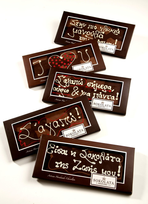 5 Giant Chocolate bars with message/wish 150g  OF YOUR CHOICE [#17-72]