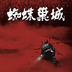 MASARU SATO: The Throne of Blood OST LP