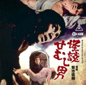 SYUNSUKE KIKUCHI: House of Terrors CD