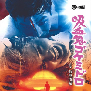SYUNSUKE KIKUCHI: Goke, Body Snatcher from Hell CD