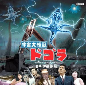 AKIRA IFUKUBE: Dogora the Space Monster CD
