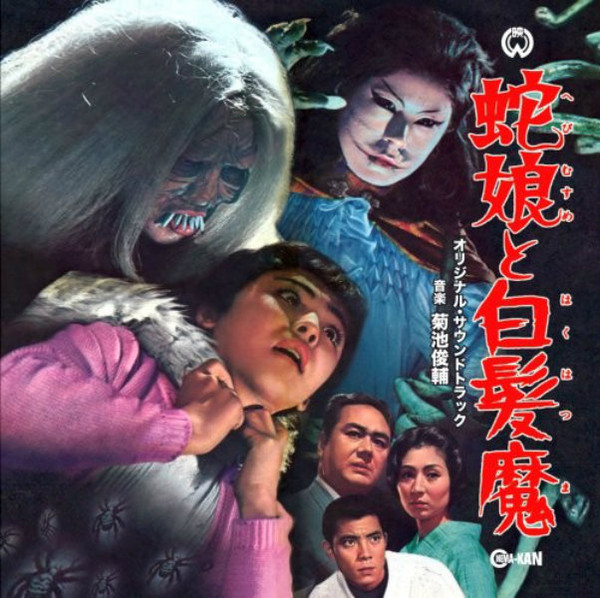 SHUNSUKE KIKUCHI: The Snake Girl and the Silver-Haired Witch CD