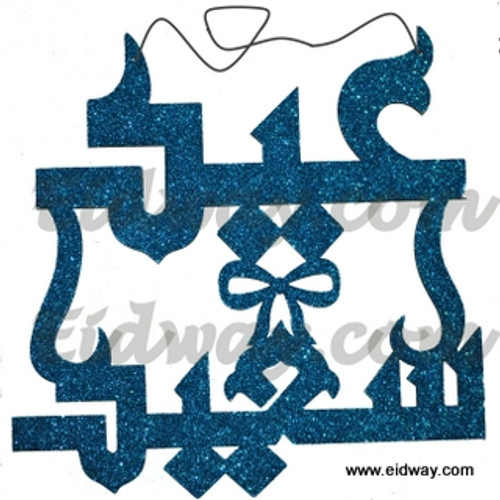 Glitter Eid Saeed Arabic Hanger -NEW Material- REAL WOOD