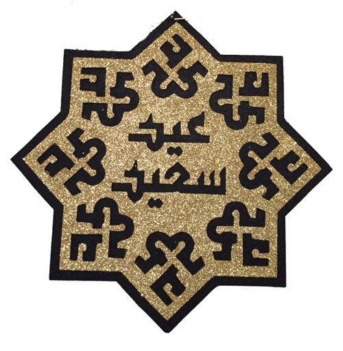 Happy Eid Arabic Hanging Sign