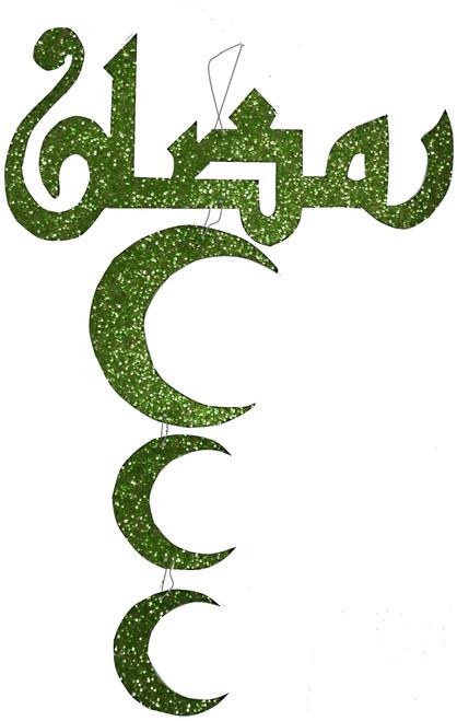 NEW Glitter Ramadan Moon Hanger-Arabic
