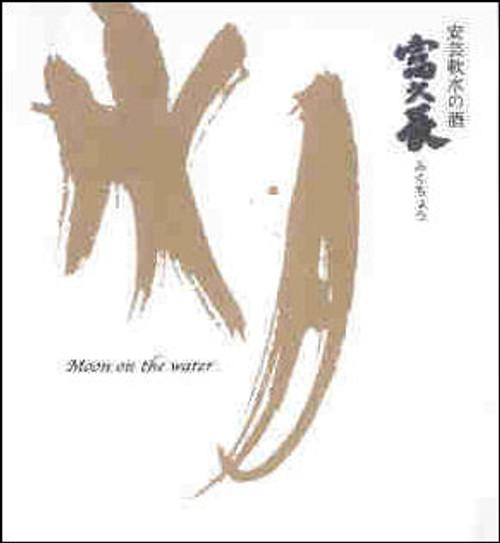 Fukucho Moon on the Water Junmai Ginjo Sake 720ml Rated 88