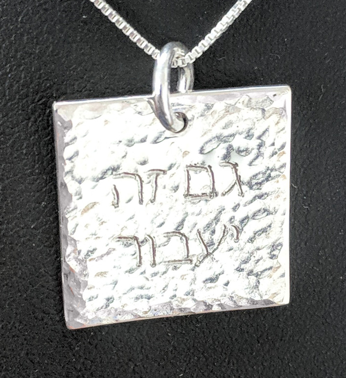 Gam Zeh Yaavor Necklace - This Too Shall Pass