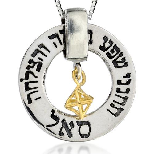 Kabbalah merkaba pendant for prosperity and success yourholylandstore kabbalah markaba pendant aloadofball Gallery