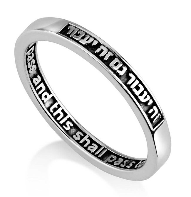 925 Sterling Silver This Too Shall Pass Ring - Gam Zeh Yaavor ...
