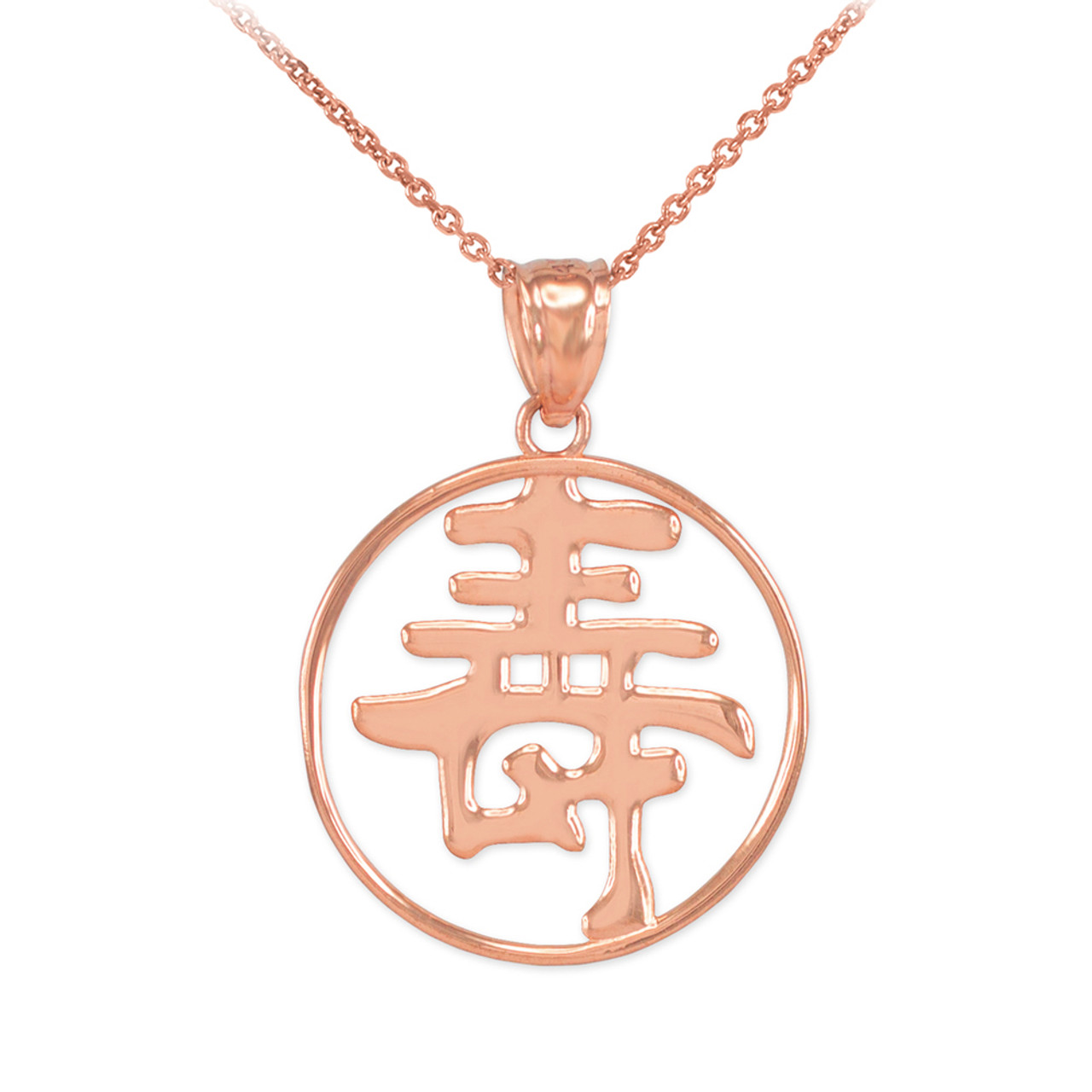Polished rose gold chinese long life symbol open medallion pendant polished rose gold chinese long life symbol open medallion pendant necklace biocorpaavc Gallery