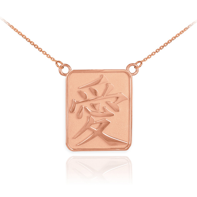 14K Rose Gold Chinese Love Symbol Square Medallion Necklace