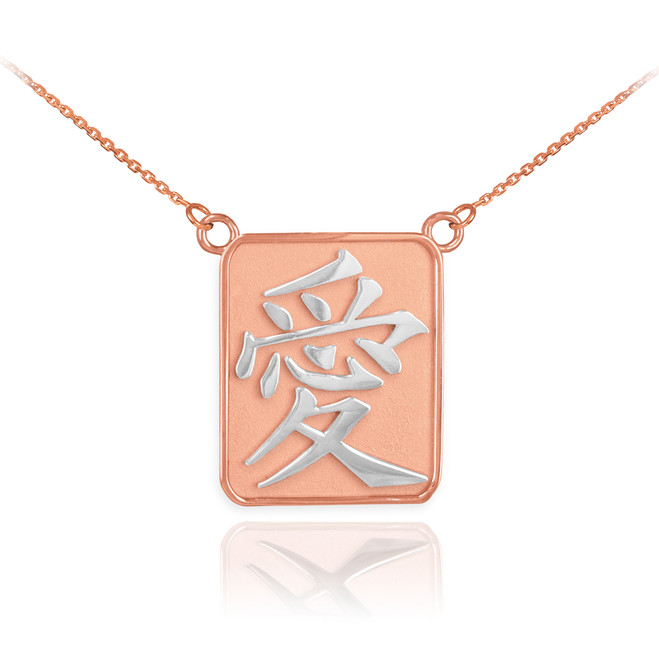 14K Two-Tone Rose Gold Chinese Love Symbol Square Medallion Necklace