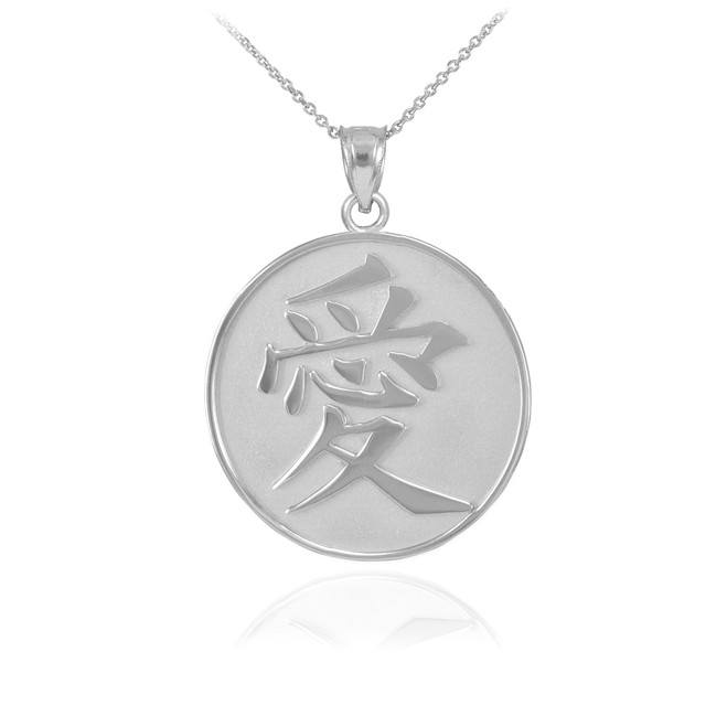 14K White Gold Chinese Love Symbol  Medallion Pendant Necklace