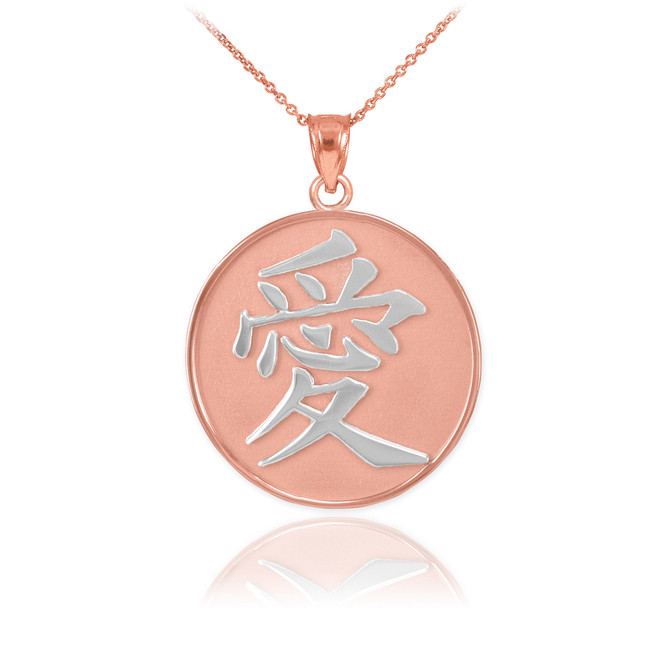 14K Two Tone Rose Gold Chinese Love Symbol  Medallion Pendant Necklace