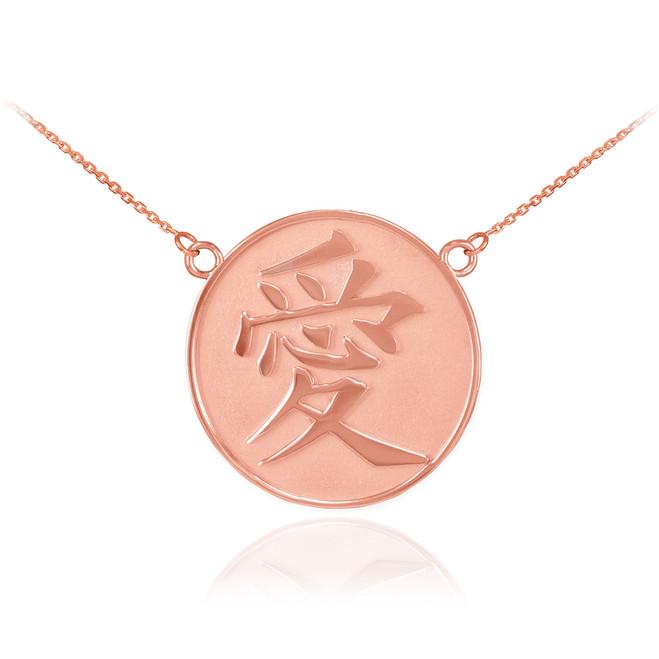 14K Rose Gold Chinese Love Symbol Medallion Necklace