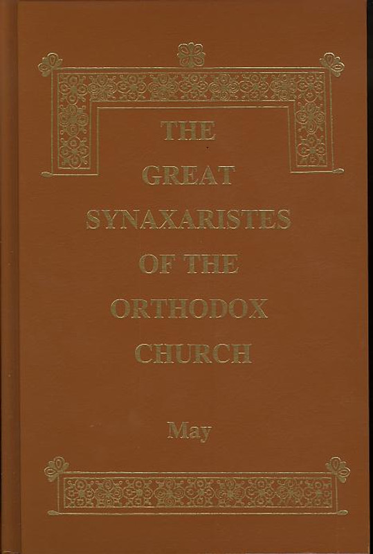 THE GREAT SYNAXARISTES OF THE ORTHODOX CHURCH: May