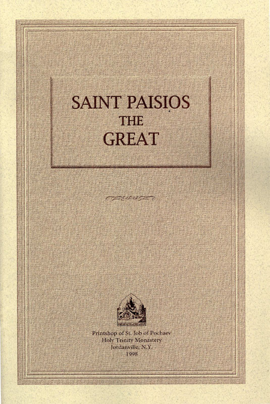 ST. PAISIOS THE GREAT