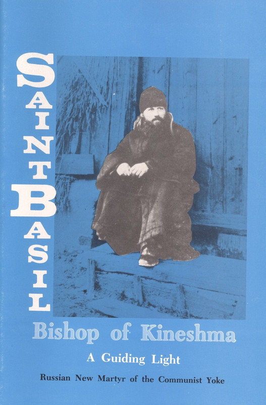 SAINT BASIL BISHOP OF KINESHMA (Preobrazhensky): A Guiding Light