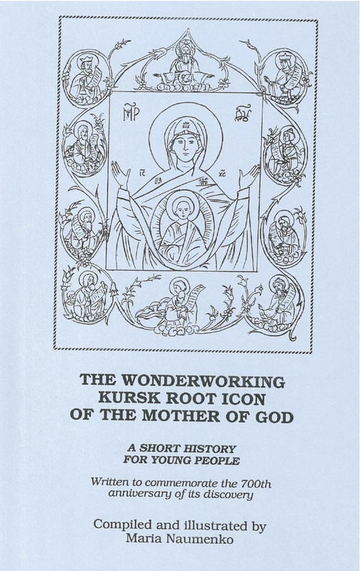 THE WONDERWORKING KURSK ROOT ICON OF THE MOTHER OF GOD: A short history for young people