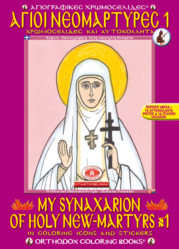 MY SYNAXARION OF HOLY NEW-MARTYRS: In Coloring Icons and Stickers, Vol. 1