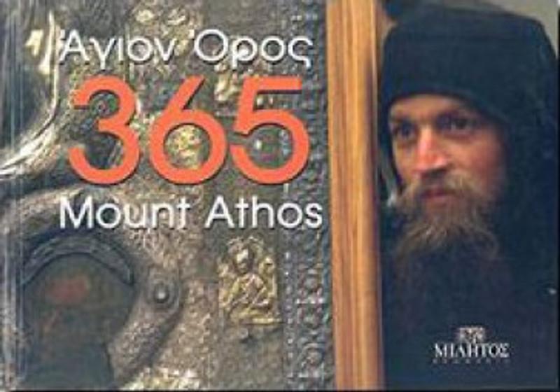 MOUNT ATHOS 365