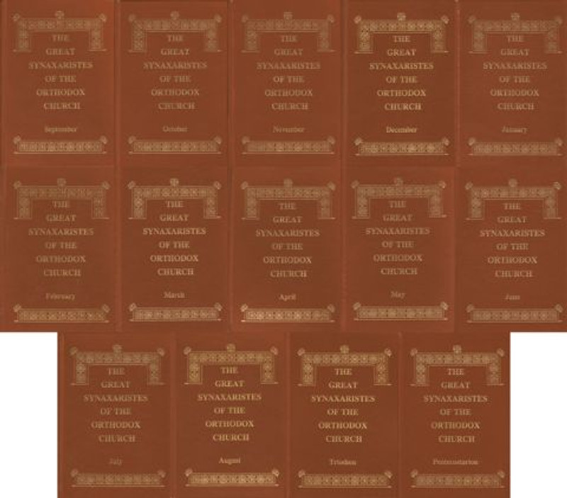 THE GREAT SYNAXARISTES OF THE ORTHODOX CHURCH - Entire Collection (14 Volumes)