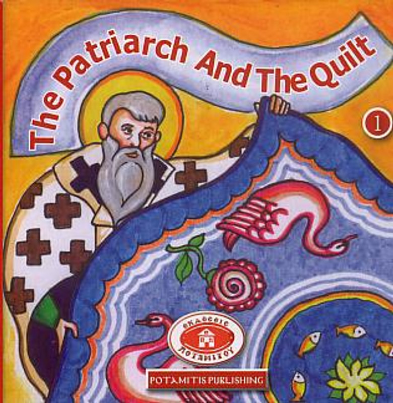 THE PATRIARCH AND THE QUILT, No. 1 (From the Paterikon for Kids Set)